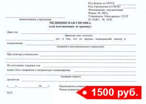 Купить диплом о высшем образовании владивосток